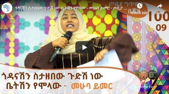 Godanashin Sitazebew – a must listen poem by Mehuba Yimer