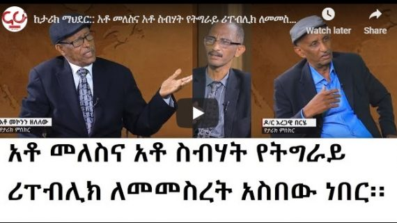 Meles Zenawi,Sebhat Nega wanted to secede Tigray from the rest of Ethiopia