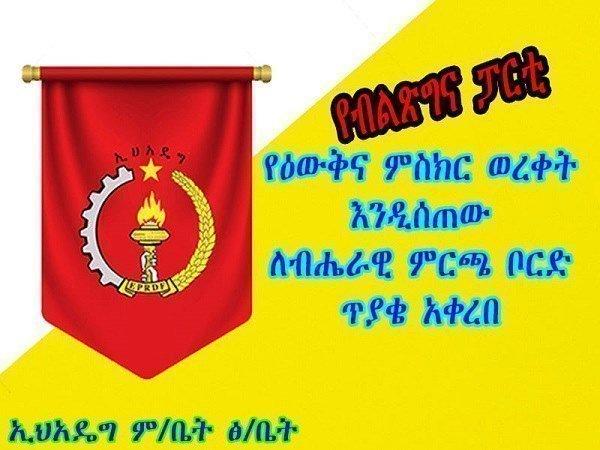 Prosperity Party _ Ethiopia