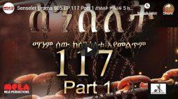 Senselet Drama part 117– I and II-Ethiopian Drama Series