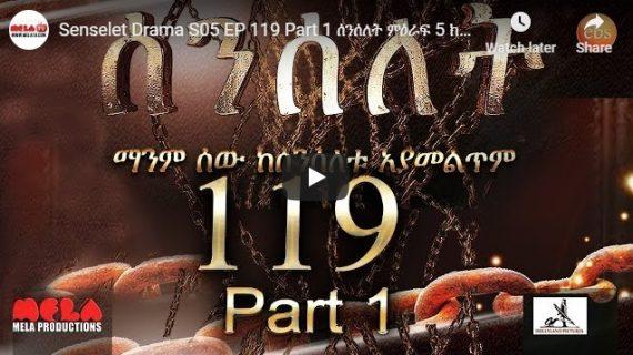 Senselet Drama part 119– I and II-Ethiopian Drama Series