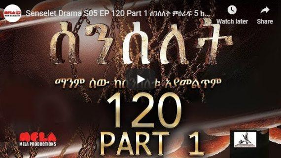 Senselet Drama part 120– I and II-Ethiopian Drama Series