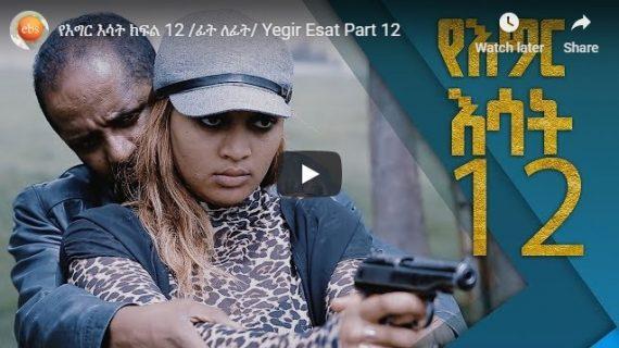 Yegir Esat 12– New Ethiopian Drama