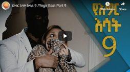 Yegir Esat – New Ethiopian Drama – Part 9