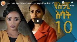 Yegir Esat – New Ethiopian Drama – Part 10