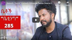 Betoch – Comedy 285 Ethiopian Series Drama Episode