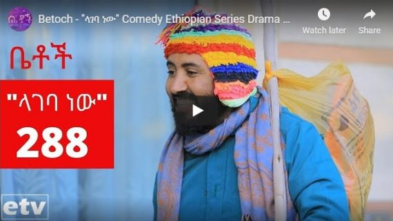 Betoch Comedy part 288 – Ethiopian Series Drama