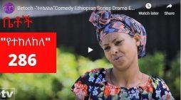 Betoch Comedy part 286 – Ethiopian Series Drama