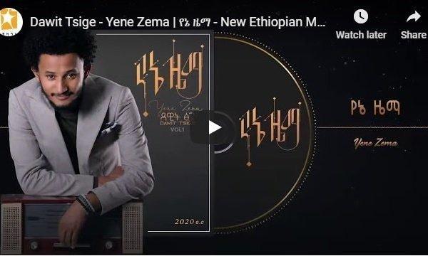 Dawit Tsige – Yene Zema -New Ethiopian Music 2020