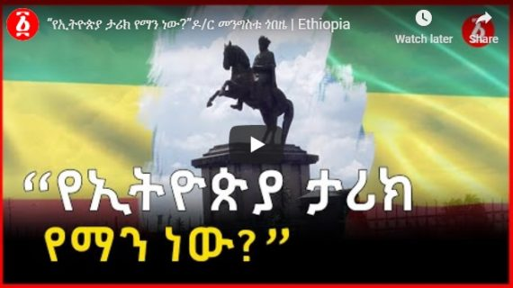 Whose history is Ethiopian History?