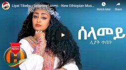 Entertainment – Ethiopian Music Liyat Tibebu – Selamey
