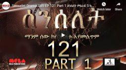 Senselet Drama part 121– I and II-Ethiopian Drama Series