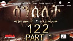 Senselet Drama part 122– I and II-Ethiopian Drama Series
