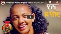 New Ethiopian Christmas Music – Yegena Jenber Alemayehu Wesen