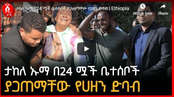 Takele Uma meets the mother whose son was killed last night in Addis Ababa