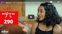 Betoch Comedy part 290 – Ethiopian Series Drama