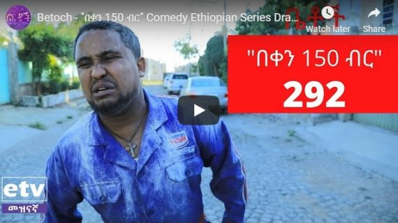 Betoch Comedy part 292 – Ethiopian Series Drama