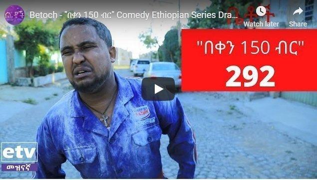 Betoch Comedy part 292