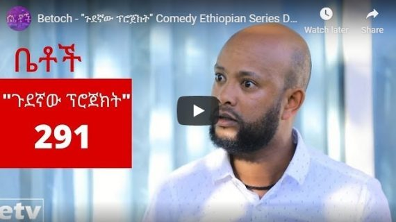 Betoch Comedy part 291 – Ethiopian Series Drama