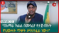Eskinder Nega explains why he was escorted by armed men in Amhara region