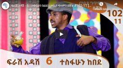 Ferash Adash – Tesfahun Kebede's show – must listen