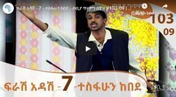 Ferash Adash part 7 – Tesfahun Kebede