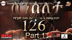 Senselet Drama part 126– I and II-Ethiopian Drama Series