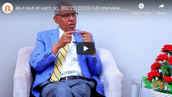 Seye Abraha on the situation in Ethiopia, his views to Eritrean poisition