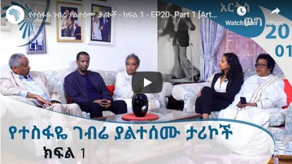 Tesfaye Gebre – What do you know about him? Must watch video