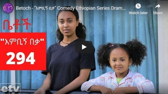 Betoch Comedy part 294- Ethiopian Series Drama