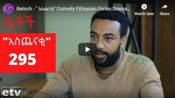 Betoch Comedy part 295- Ethiopian Series Drama