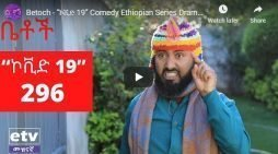 Betoch Comedy part 296- Ethiopian Series Drama