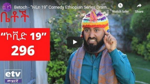Betoch Comedy part 296- Ethiopian Series Drama