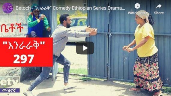 Betoch Comedy part 297- Ethiopian Series Drama