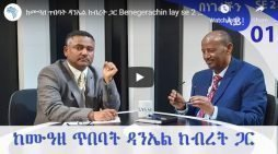 Daniel Kibret: biased? What exactly is his role in Abiy's gov't?Why he is controversial?