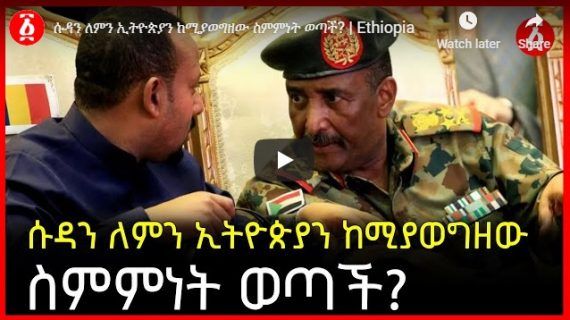 Why did Sudan opted out of Arab League Resolution on the Ethiopian Dam?