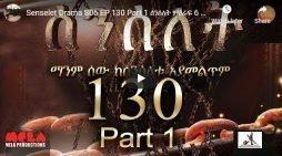 Senselet Drama part 130– I and II-Ethiopian Drama Series