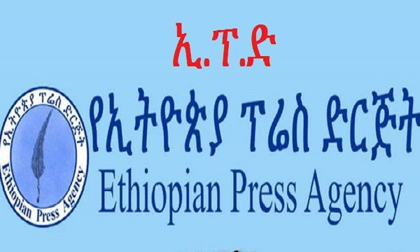 Ethiopian Press Agency