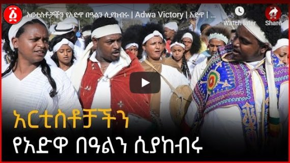 Ethiopian actors celebrating the 124th anniversary of Adwa Victory