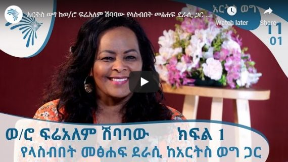 If you have not watched, Interview with Frealem Shebabaw is must watch