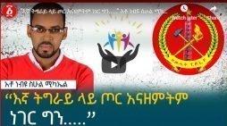 Nebiyu Sihul Mikael interview with Addis Zemen