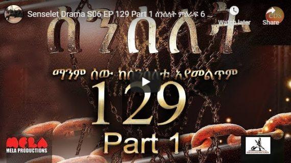 Senselet Drama part 129– I and II-Ethiopian Drama Series