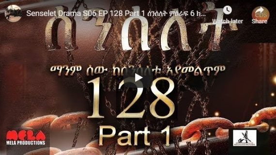 Senselet Drama part 128– I and II-Ethiopian Drama Series