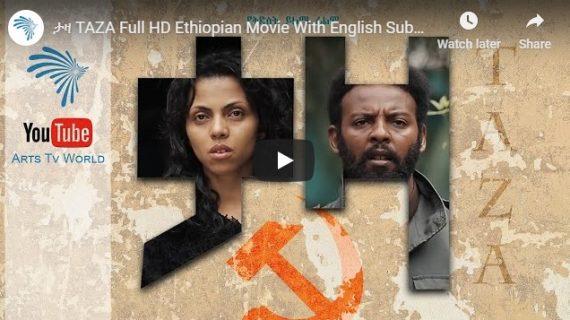 Taza : New Ethiopian Movie with English subtitle