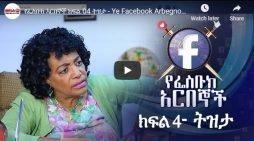 Ye Facebook Arbegnoch – Episode 04 – New Ethiopian Ethiopian Drama series