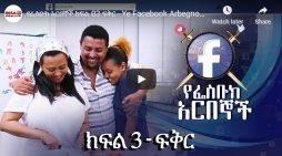 Ye Facebook Arbegnoch – Episode 03 – New Ethiopian Ethiopian Drama series