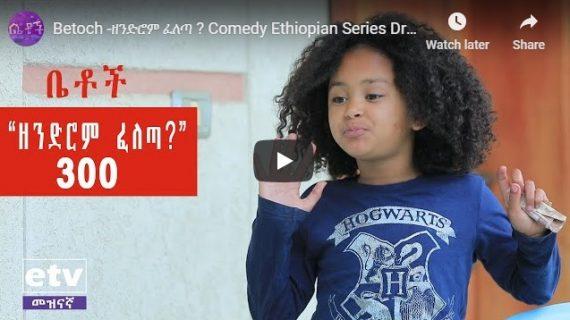 Betoch Comedy part 300- Ethiopian Series Drama