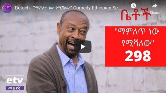 Betoch Comedy part 298- Ethiopian Series Drama