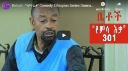 Betoch Comedy part 301 – Ethiopian Series Drama