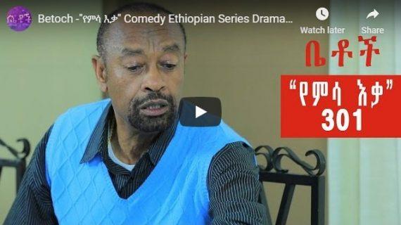 Betoch Comedy part 301 – Ethiopian Series Drama